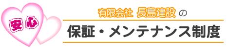 長島建設の保証・アフター