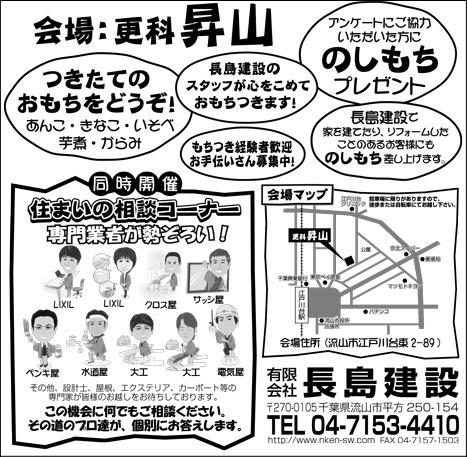 長島建設餅つき大会:チラシ